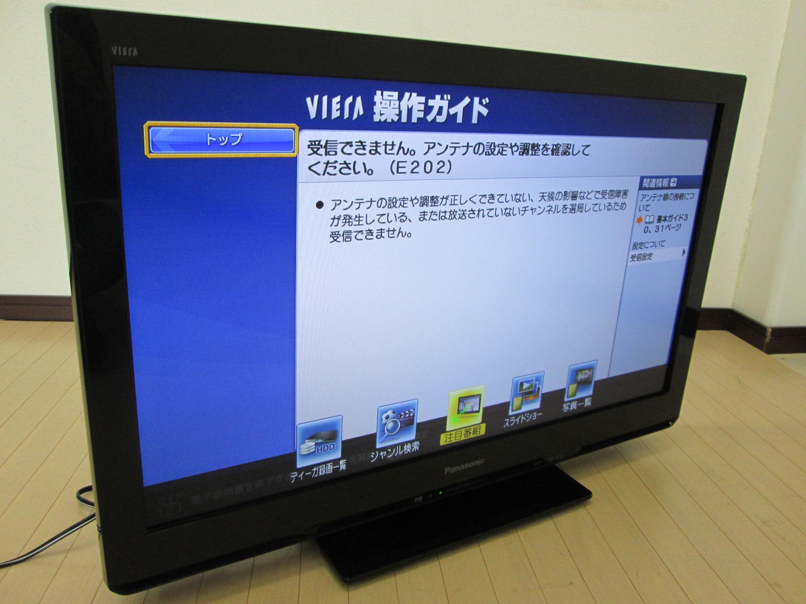 Panasonic TH-L32C3 32型液晶テレビ